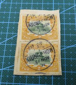 清代宣统登极贰分邮票两枚--销1909年11月3日琼州小圆戳