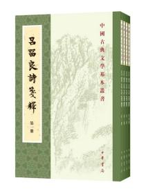 吕留良诗笺释(全四册)中国古典文学基本丛书 中华书局 繁体竖排