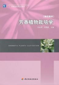 芳香植物栽培学 何金明 肖艳辉 中国轻工业出版社 教材 研