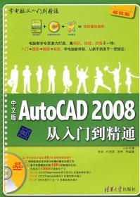 中文版AutoCAD 2008从入门到精通学电脑从入门到精