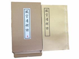 清代母钱唯一标准图录—故宫清钱谱