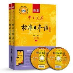 新版中日交流标准日本语 初级 上下册(第二版)(含上下册、CD
