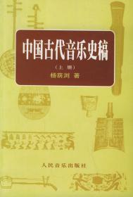中国古代音乐史稿 杨荫浏 人民音乐出版社 教材 研究生/本
