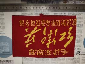 毛泽东思想  红卫兵袖章  武汉地区革命造反司令部