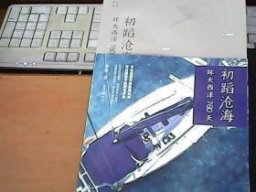 初蹈沧海——环大西洋760天             S3