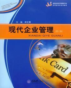 现代企业管理(第2版) 申文青 重庆大学出版社 教材 研究生/