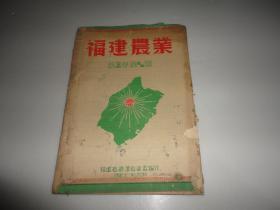 福建农业(第三卷 第三、四期合刊)民国31年版