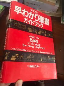 日文原版 小说 书名如图 《圣书》圣经 特价出售