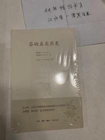茶的真实历史(16开 全一册)