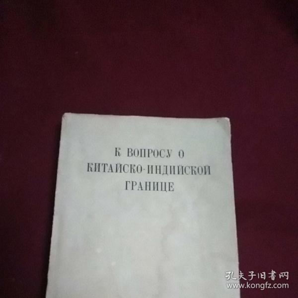 中印边界问题,1962年俄文北京第一版