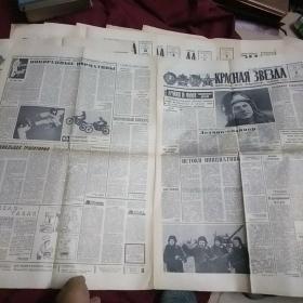 俄文军事报纸,1981年版