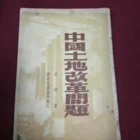 中国土地改革问题