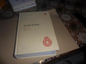 世说新语笺疏 (大32开 精装  正版现货)