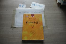 中日交流标准日本语第二版初级下