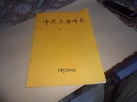 重庆烹饪研究(第一辑) 16开本  创刊号    老菜谱