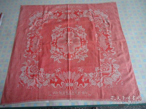 辽阳棉织厂提花线毯