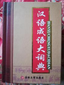 汉语成语大词典(2006修订版)