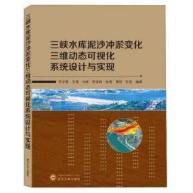 三峡水库泥沙冲淤变化三维动态可视化系统设计与实现  许全喜  武汉大学出版社