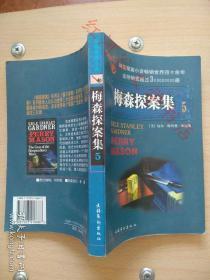 法庭推理小说--梅森探案集(5)《奇怪的合同 梦游杀人案》(1997年一版一印,4折)