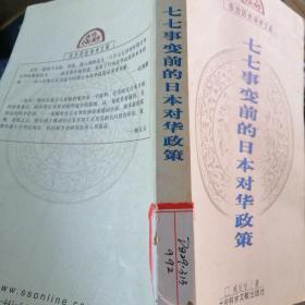七七事变前的日本对华政策:东方历史学术库