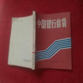 中国银行信贷