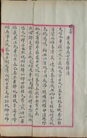 晚清民国闺秀诗词,合肥李伯奇之四才女,番禺,泰州,扬州,杭州等12名闺秀诗词集一册,未刊稿