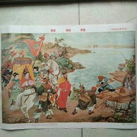 传统经典年画:回荆州