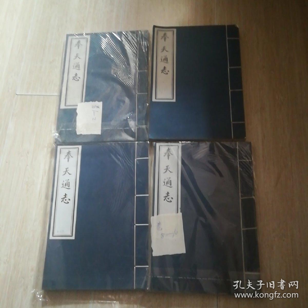 奉天通志 (36册合售)