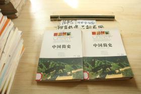 中国青少年成长必读中国简史