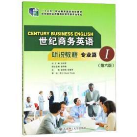 世纪商务英语听说教程专业篇1 第六6版 姜荷梅 大连理工大学