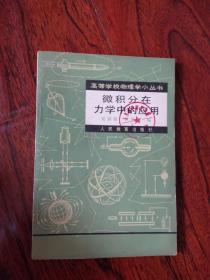 微积分在力学中的应用(高等学校物理学小丛书)【一版一印 馆藏】