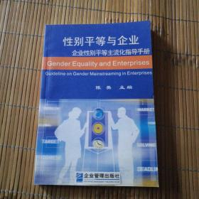 性别平等与企业:企业性别平等主流化指导手册