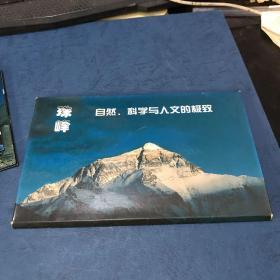 珠峰自然科学与人文的极致 明信片 8张全北京市邮票公司