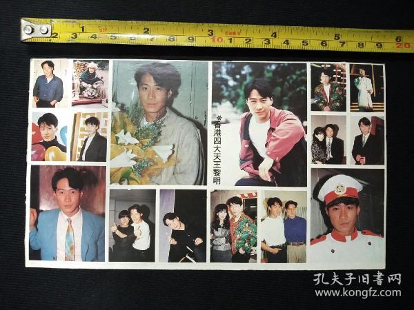怀旧明星贴纸:香港四大天王黎明 (1整张)