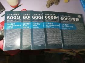 王后雄专题系列600分专题(高中数学)【5本合售   干净】