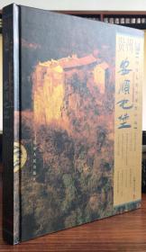 图像人类学视野中的贵州安顺屯堡