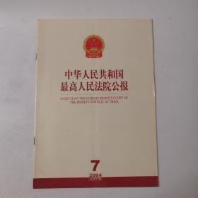 中华人民共和国最高人民法院公报(2004年总第93期)