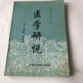 医学研悦:明清中医临证小丛书
