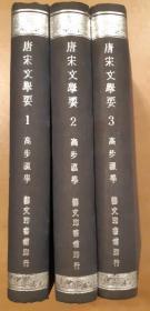 《唐宋文举要》精装全三册*