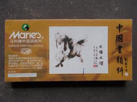 马利牌 中国画颜料(未使用过,密封12支)