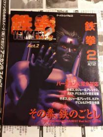 日版 铁拳 鉄拳2 act.2―完全攻略版 1996年初版绝版不议价不包邮