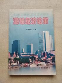 《港城经济论策》