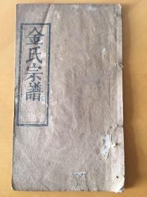 金氏宗谱(存卷首一册,传记很多,难得一见的雕版印刷)族谱、家谱