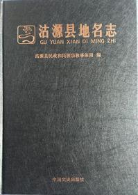 一手正版现货 沽源县地名志 中国文史 张国清等