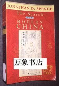上海现货  Spence   史景迁  :   The Search for Modern China  第2版  大量铜版插图   原版平装本  私藏品好 无印迹