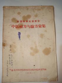 祖国医学大放异彩:中医秘方与验方汇集