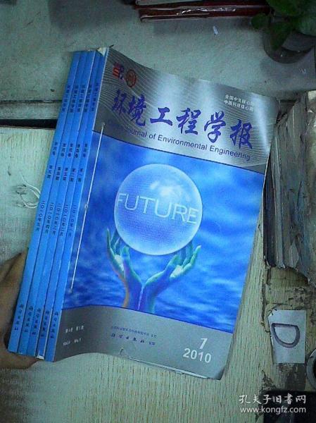 环境工程学报 2010年第4卷 第1-5期 1-5月(自制合订本)