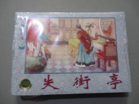 三国故事选(三)