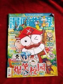 漫画世界(2013-14)
