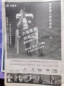 谭咏麟彩页一张演唱会广告珍贵
